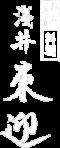 浅井東迎|心斎橋 日本料理 接待